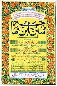 Sunan e Ibn Majah سنن ابن ماجہ