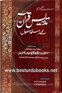 Tadrees e Quran kay Rahnuma Usool By Qari Muhammad Yaseen تدریس قرآن کے رہنما اصول