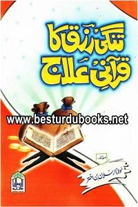 Tangi Rizq ka Qurani Ilaj By Maulana Arsalan Bin Akhtar تنگی رزق کا قرانی علاج