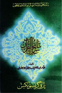 Tareekh ul Quran By Allama Abdul Lateef Rahmani تاریخ القرآن