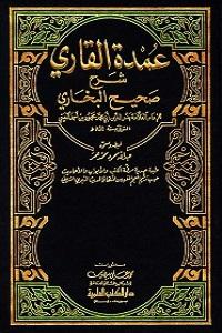 Umdat Ul Qari Arabi Sharh Sahih ul Bukhari عمدۃ القاری عربی شرح صحیح البخاری