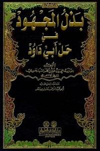 Bazlul Majhood Arabic Sharha Abu Dawood By Maulana Khalil Ahmad Saharanpuri بذل المجھود عربی شرح ابو داؤد