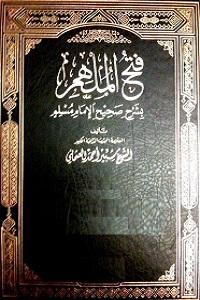 Fath ul Mulhim / Takmilah Fath ul Mulhim فتح الملہم مع تکملہ عربی شرح صحیح مسلم