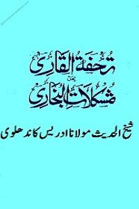 Tohfatul Qari Arabic Sharh Sahih ul Bukhari By Maulana Idrees Kandhalvi تحفۃ القاری عربی شرح صحیح البخاری