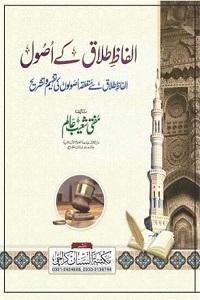 Alfaz e Talaq kay Usool By Mufti Shoaib Alam الفاظ طلاق کے اصول