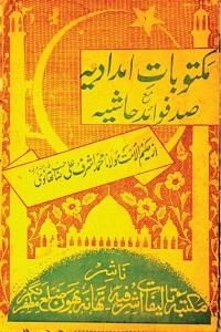 Maktoobat e Imdadia By Maulana Ashraf Ali Thanvi مکتوبات امدادیہ مع صد فوائد حاشیہ