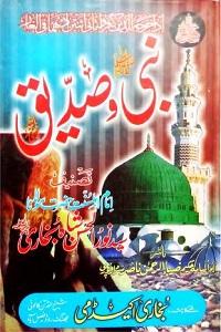 Nabi [S.A.W] o Siddiq [R.A] By Maulana Noorul Hasan Bukhari نبی ﷺ و صدیقؓ