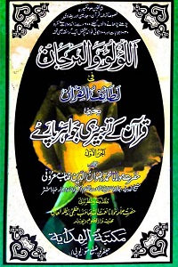 Al Lulu wal Marjan By Maulana Rizwanuddin Maroofi اللؤلؤ و المرجان فی لطائف القرآن