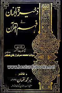 Zakhira tul Janan By Maulana Sarfaraz Khan Safdar تفسیر ذخیرۃ الجنان