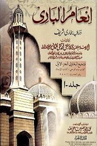 Inam ul Bari Urdu Sharh Sahihul Bukhari By Mufti Muhammad Taqi Usmani انعام الباری دروس بخاری شریف