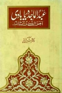Maulana Abdul Majid Daryabadi Ahwal o Aasaar By Dr. Tehseen Firaqi مولانا عبد الماجد دریابادی