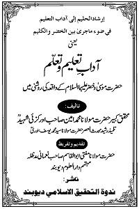 Adaab e Taleem o Taallum By Maulana Muhammad Ameen Orakzai Shaheed آداب تعلیم و تعلم