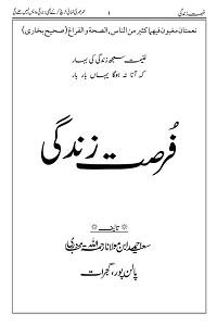 Fursat e Zindagi By Mufti Saeed Ahmad فرصت زندگی