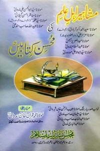 Mashaheer Ahl e Ilm ki Muhsin Kitabain By Maulana Muhammad Imran Khan Nadvi مشاہیر اہل علم کی محسن کتابیں