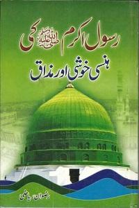 Rasool e Akram [S.A.W] ki Hansi Khushi aur Mazaq By Rizwanullah Riyazi رسول اکرم ﷺ کی ہنسی خوشی اور مذاق