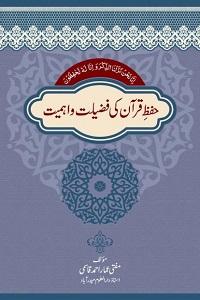 Hifz e Quran ki Ahmiyat o Fazilat By Mufti Ammar Ahmad Qasmi حفظ قرآن کی اہمیت و فضیلت