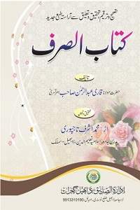 Kitab us Sarf By Maulana Qari Abdur Rahman Amritsari کتاب الصرف