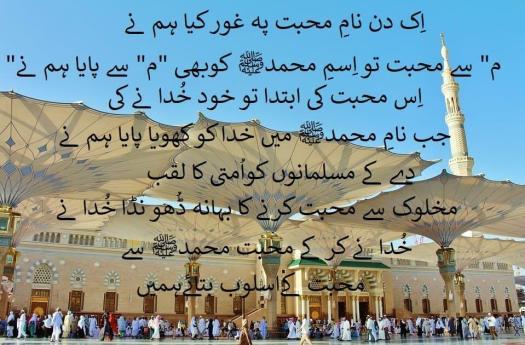 Hazoor SAW say muhabbat Poetry