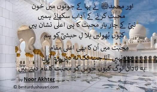 Nabi SAW say muhabbat