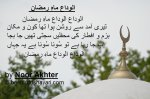 Alwida Mah-e-Ramadan