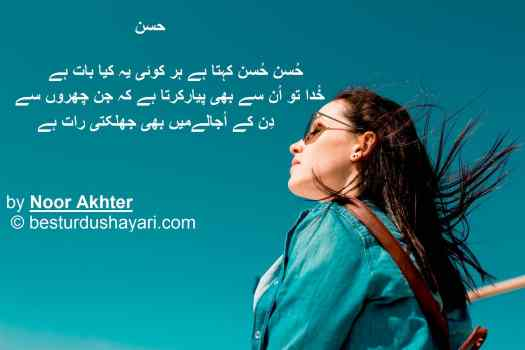 husn poetry in urdu
