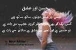 Husn Shayari – Husn or ishq dono sath sath hain
