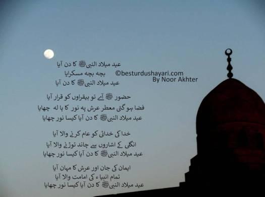 Eid Milad Nabi