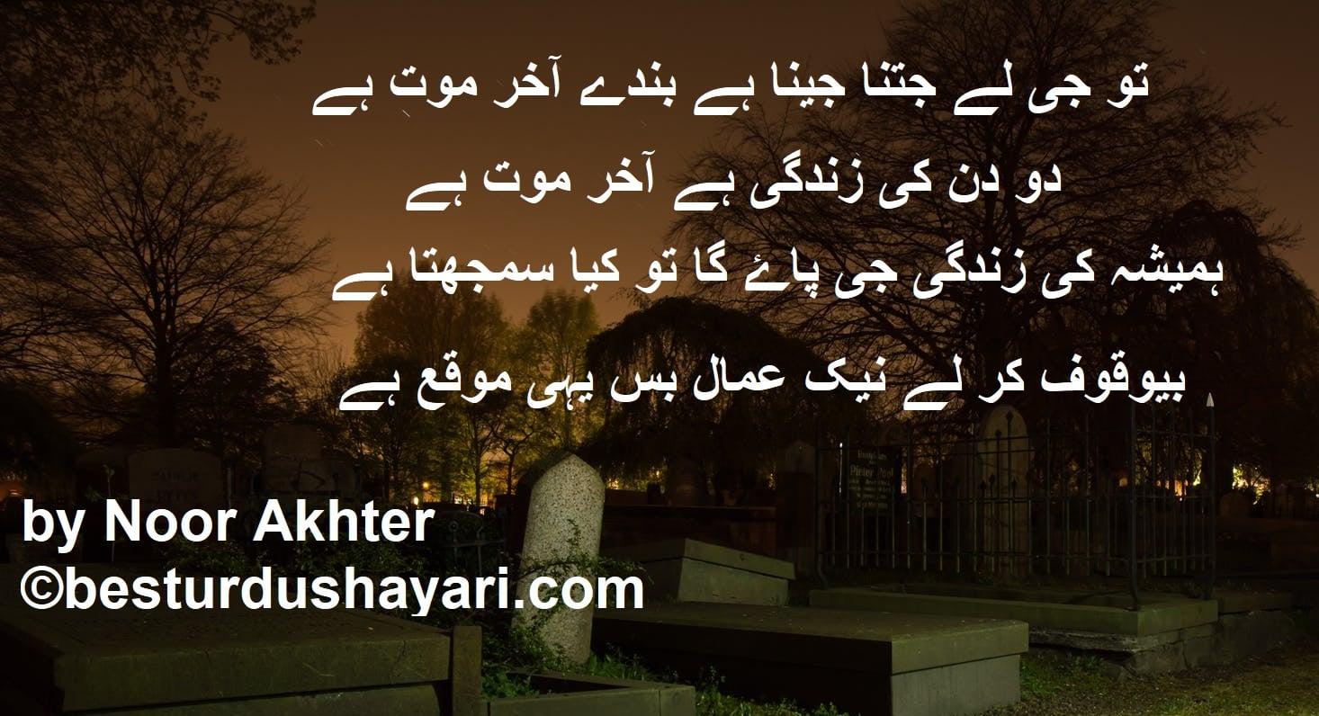 Death Shayari in Urdu - Akhir moot hay - 4 line Death Poetry