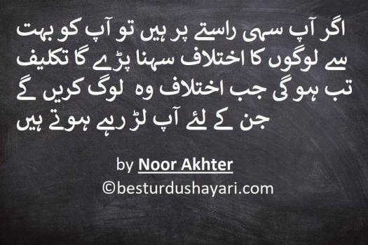 ikhtlaf quote in urdu