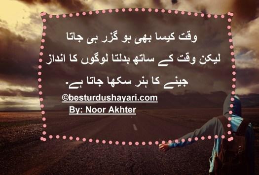 waqat
