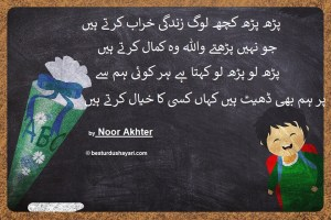 funny poetry on students