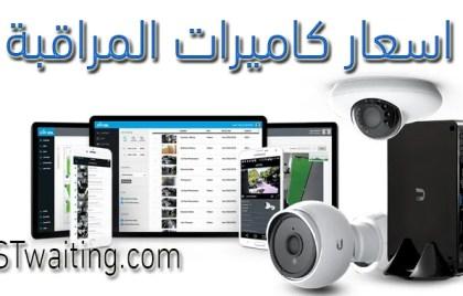 اسعار كاميرات المراقبة