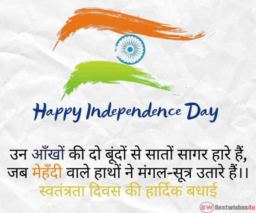 15 August 2021 Independence Day SMS