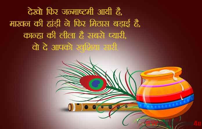 Happy Krishna Janmashtami Messages 2020 | Krishna Janmashtami Shayari SMS in Hindi