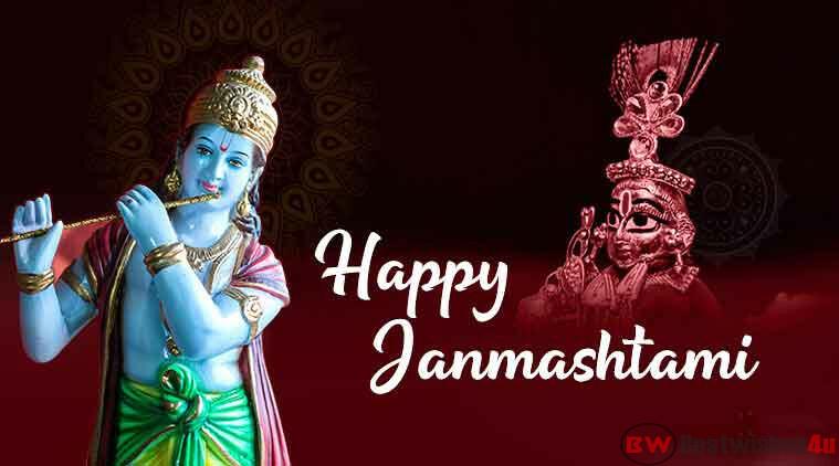 Krishna Janmashtami Wishes Messages, Krishna Janmashtami Shayari