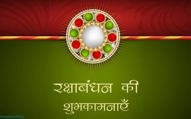 Happy Raksha Bandhan Images, Wallpapers, Greeting, Rakhi Images, Raksha Bandhan Quotes Images
