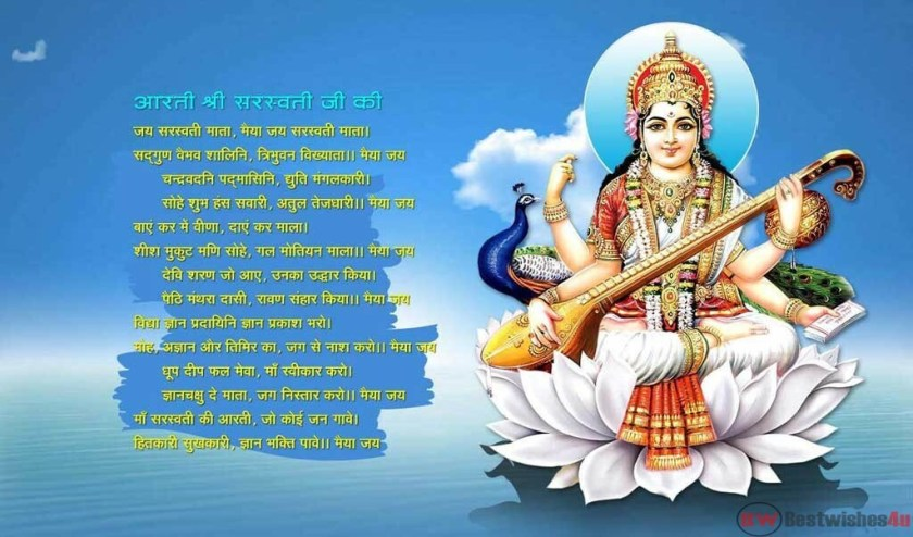 Happy Basant Panchami Wishes Images