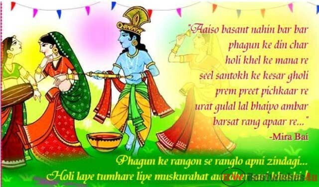 Holi Messages in Hindi | Happy Holi SMS In Hindi | Holi Facebook Whatsapp Messages