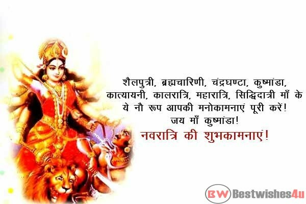 Happy Navratri Images Quotes Wallpaper Greetings