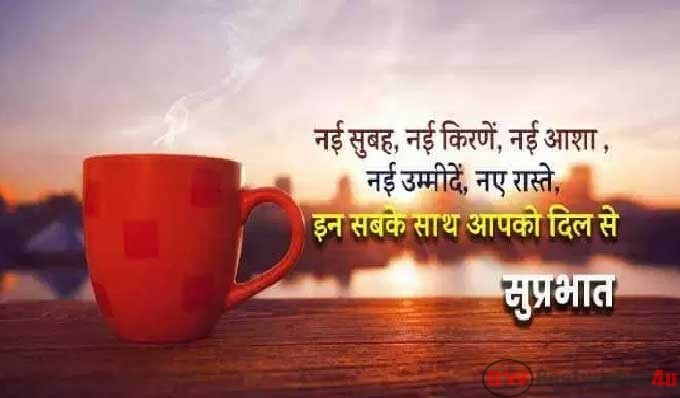 Suprabhat Images in Hindi, Suprabhat Greetings and Wishes Photos | सुप्रभात संदेश | सुप्रभात शुभकामना संदेश