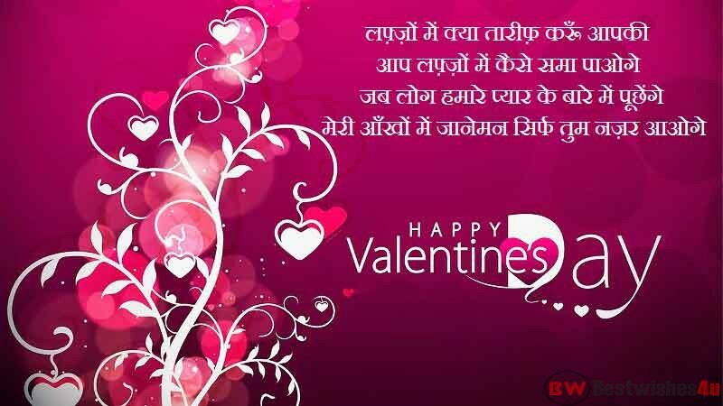 Best Happy Valentine Day Shayari in Hindi, Valentine Day Quotes, Valentine Day Love Message In Hindi