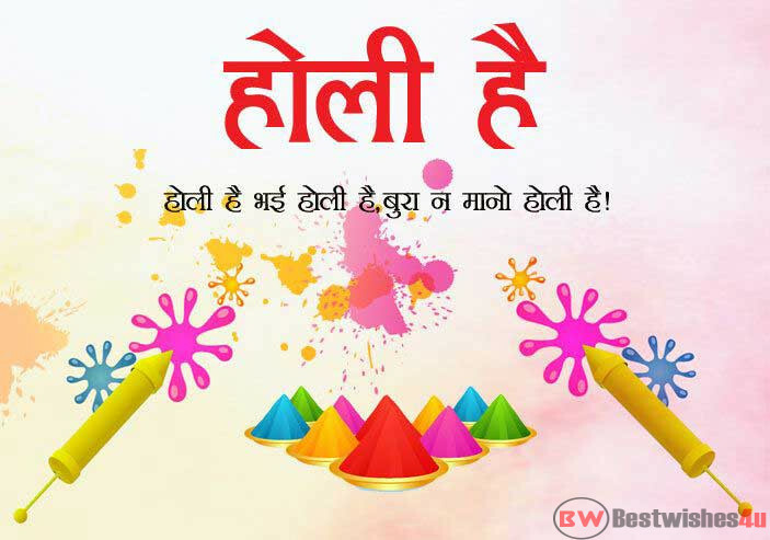 Happy Holi Wishes Quotes in Hindi   Holi wishes Images