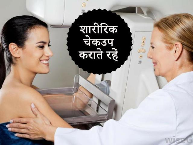 breast checkup after 30 hindi
