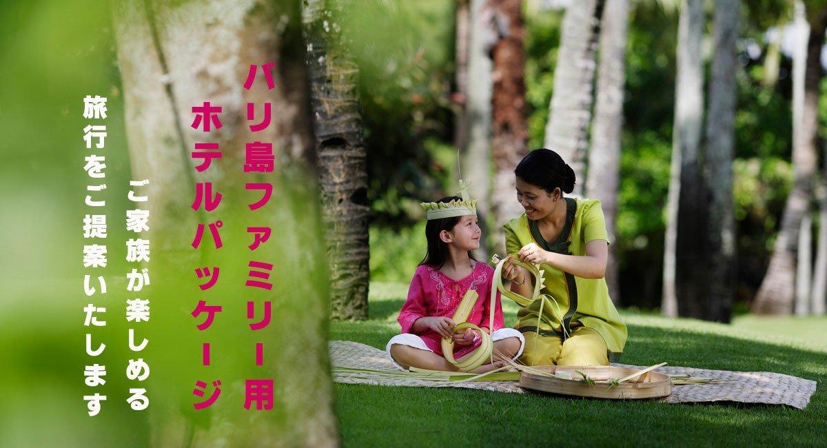 バリ島ファミリー向けホテルパッケージ   家族旅行情報