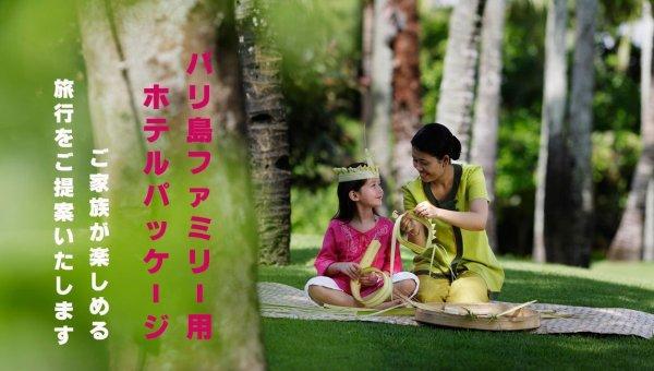バリ島ファミリー向けホテルパッケージ | 家族旅行情報