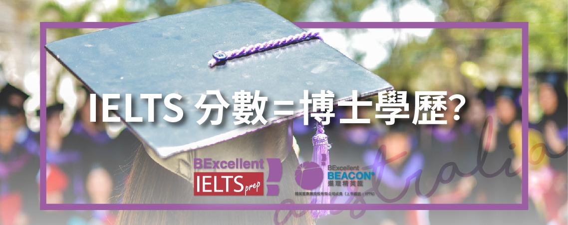 澳洲技術移民—IELTS 分數可等同博士學歷?   BExcellent - 遵理 IELTS 雅思課程   Personal Statement 指導   語言興趣學習