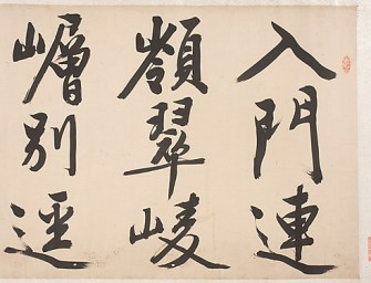 New Met Museum Exhibition Features Classic Calligraphy