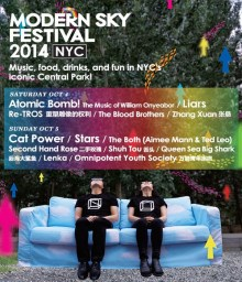 China's Modern Sky Festival Comes to NYC