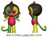 Chinese Netizens Go Bananas Over CCTV Spring Festival Gala Mascot