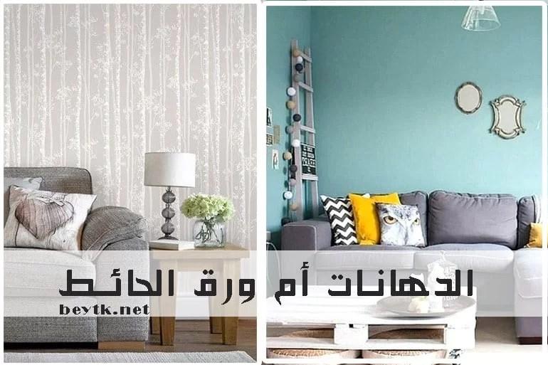 أيهما أفضل لجدران بيتك الدهانات أم ورق الحائط